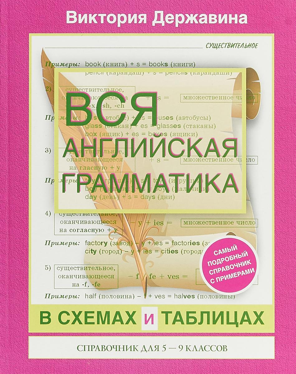 В.Державина Вся английская грамматика в схемах и таблицах. 5-9 класс. Справочник эксмо современная английская грамматика теория и практика