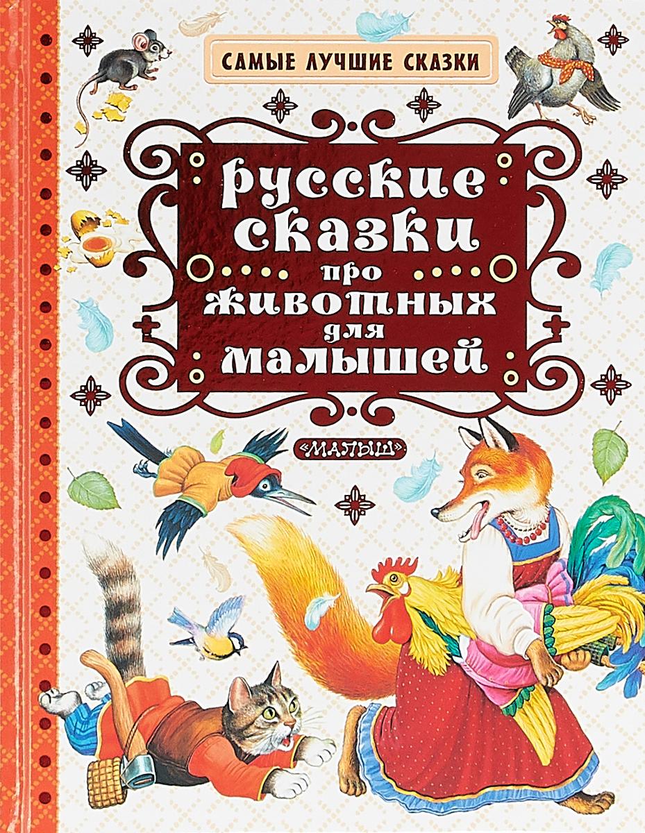 А.Н. Толстой,Иван Соколов-Микитов Русские сказки про животных для малышей