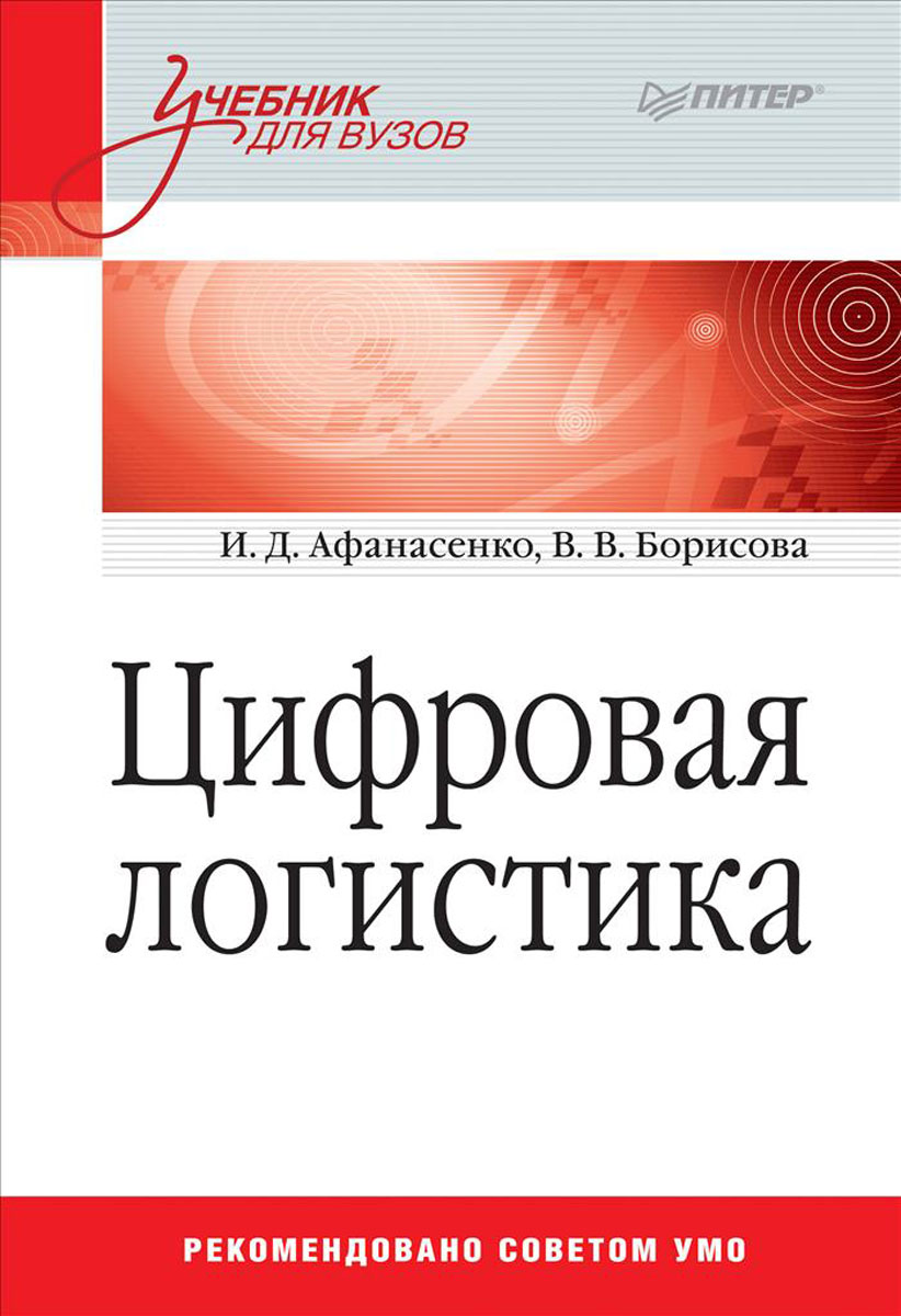 Цифровая логистика. Учебник для вузов, И.Д. Афанасенко, В.Борисова