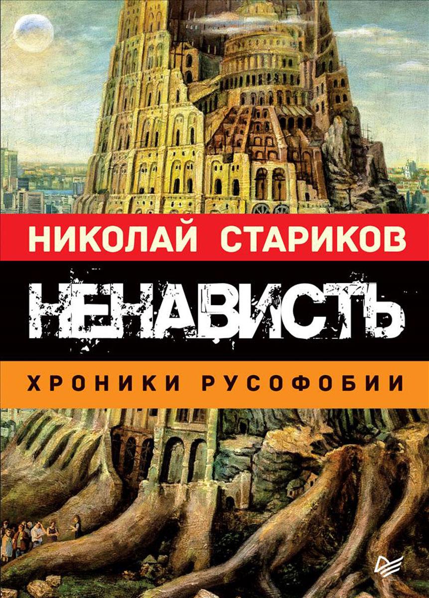 Николай Стариков Ненависть. Хроники русофобии