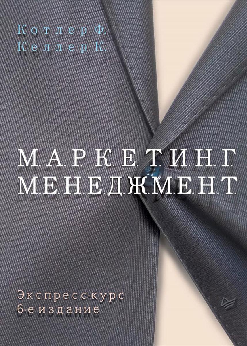 Маркетинг менеджмент. Экспресс-курс, Ф.Котлер, К. Л.Келлер
