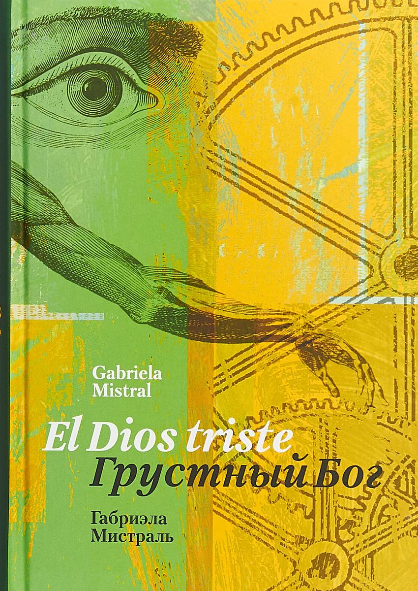 Габриэла Мистраль El Dios triste / Грустный Бог