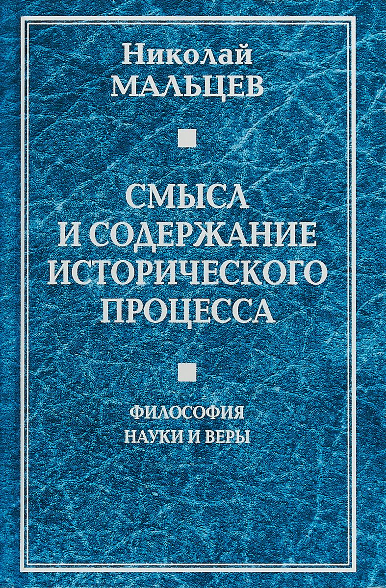 Николай Мальцев Смысл и содержание исторического процесса. Философия науки и веры