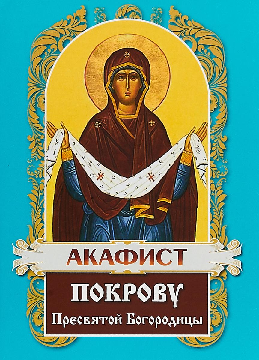 Акафист Покрову Пресвятой Богородицы акафист пресвятой и животворящей троице