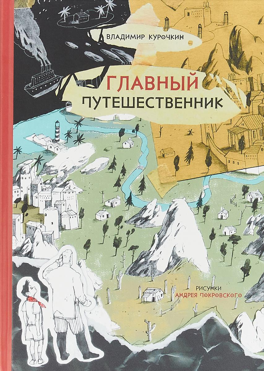 Владимир Курочкин Главный путешественник вперед путешественник
