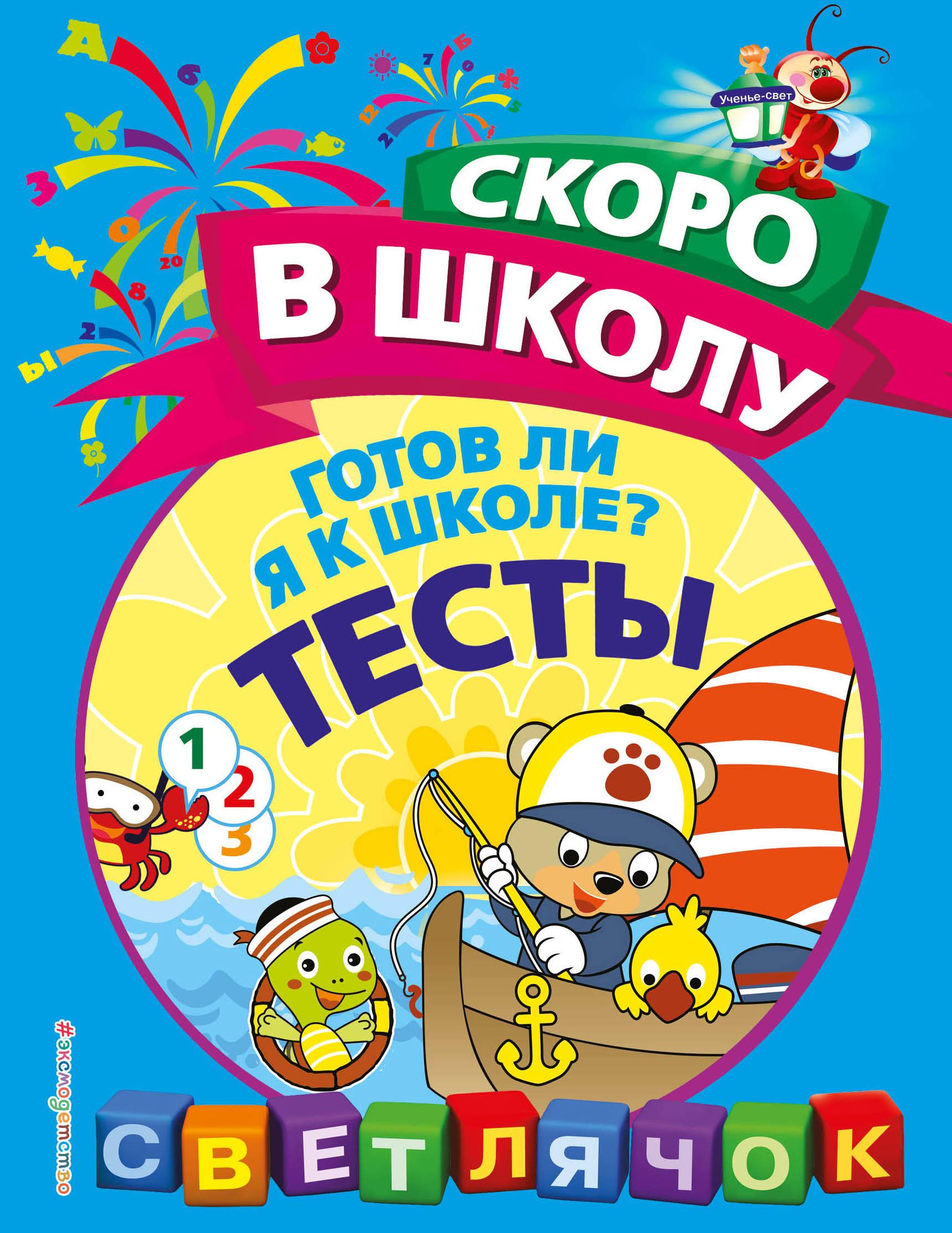 Ольга Макеева Готов ли я к школе? Тесты весна дизайн обучающая игра готов ли ты к школе мышление