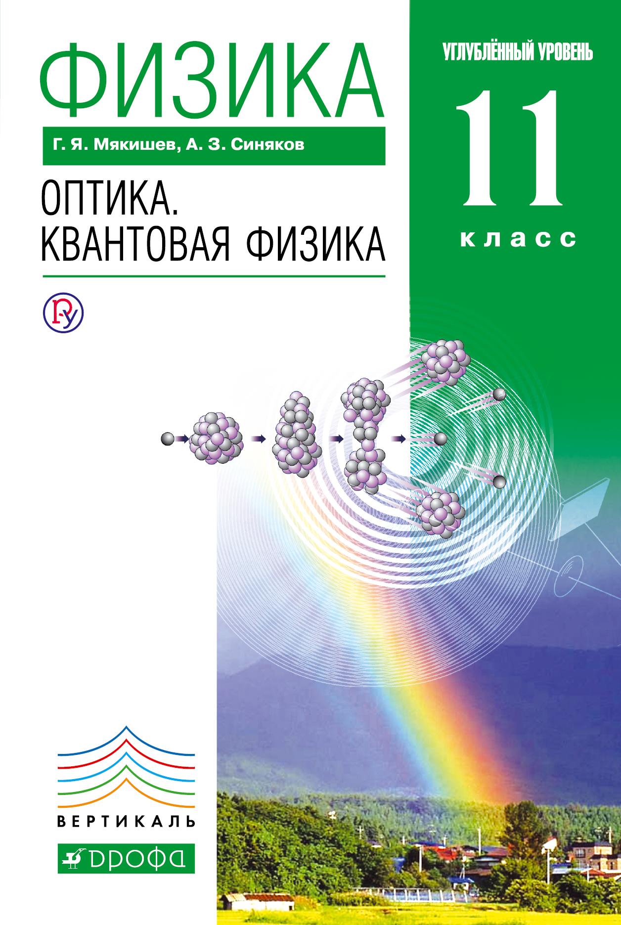 Г. Я. Мякишев, А. З. Синяков Физика. Оптика. Квантовая физика. 11 класс. Углубленный уровень. Учебник владимир неволин квантовая физика и нанотехнологии