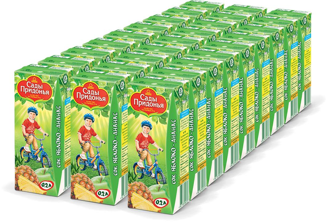 Сады Придонья Сок яблочно-ананасовый восстановленный с 6 месяцев, 27 шт по 0,2 л соки и напитки сады придонья мой сок зеленое яблоко с 4 мес 200 мл