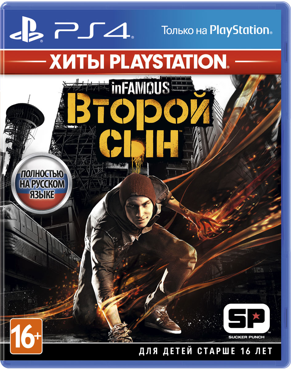 Zakazat.ru inFamous: Второй сын  (Хиты PlayStation) (PS4)