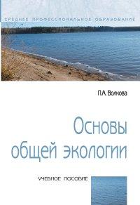 Волкова П.А. Основы общей экологии. Учебное пособие приятная наука основы общей экологии