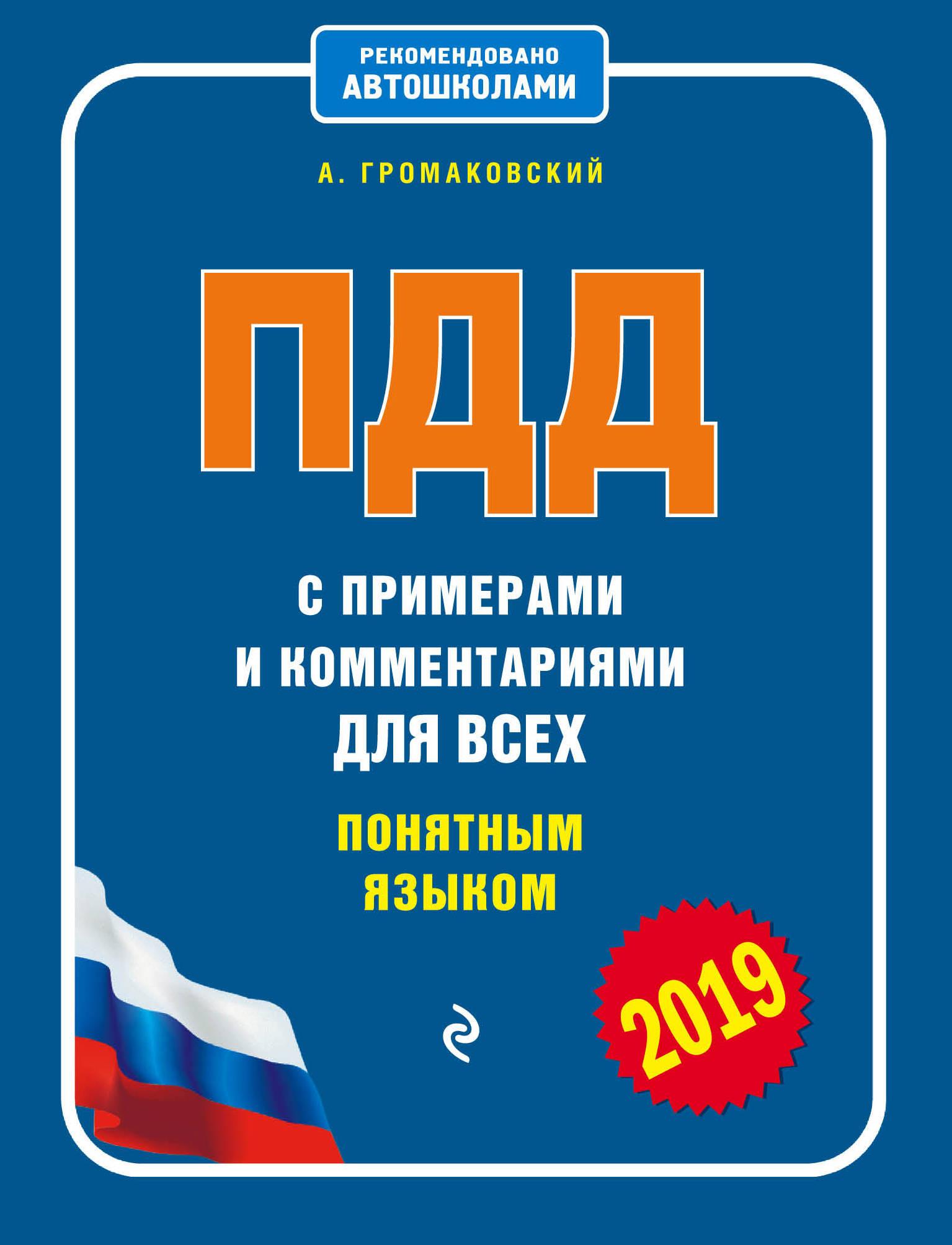 А. А. Громаковский ПДД с примерами и комментариями для всех понятным языком (редакция 2019 года)