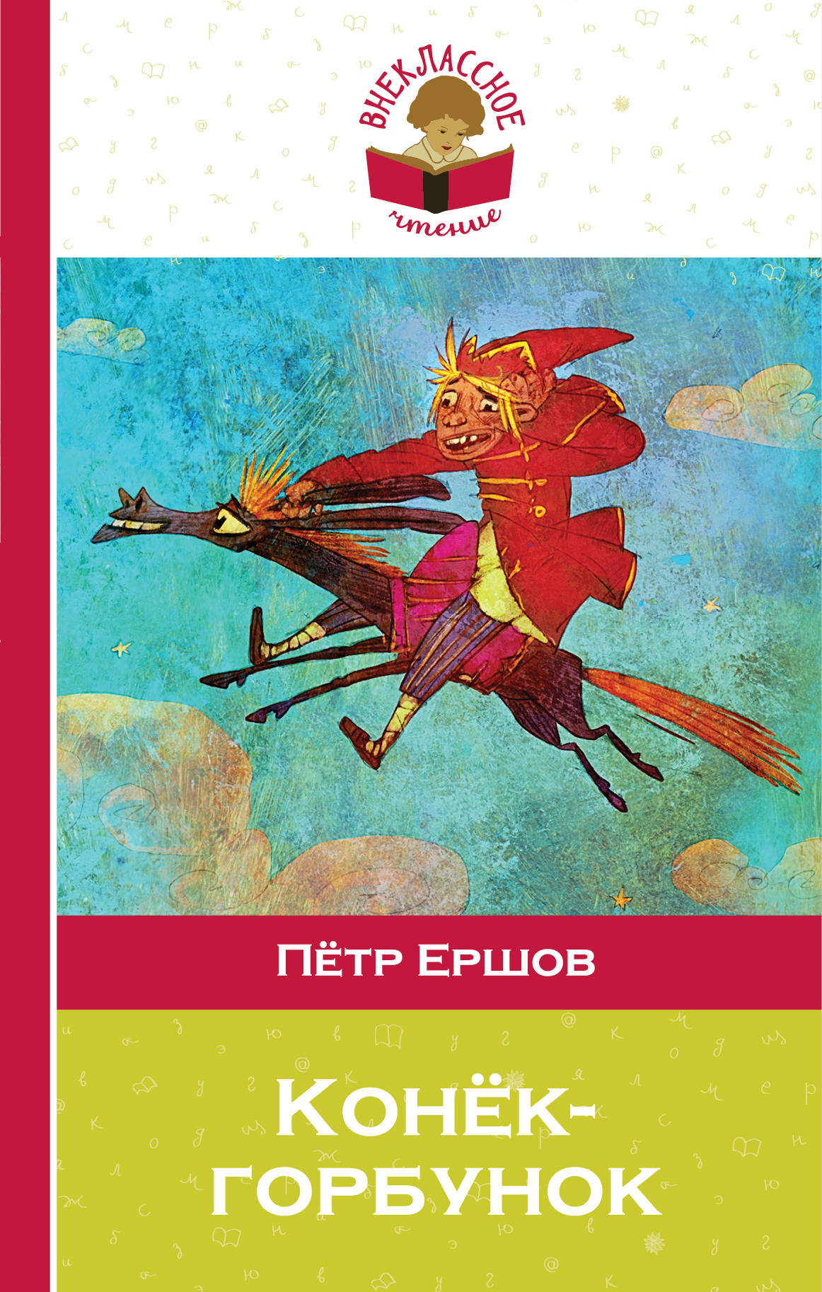 Петр Ершов Конек-горбунок цены онлайн