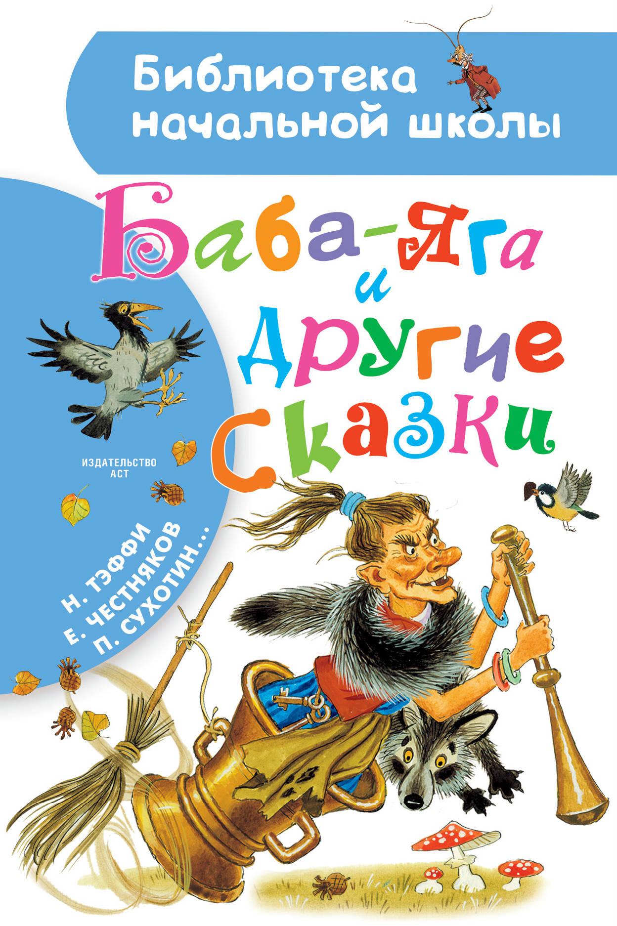 Баба-Яга и другие сказки азбукварик золушка и другие сказки говорящие сказки
