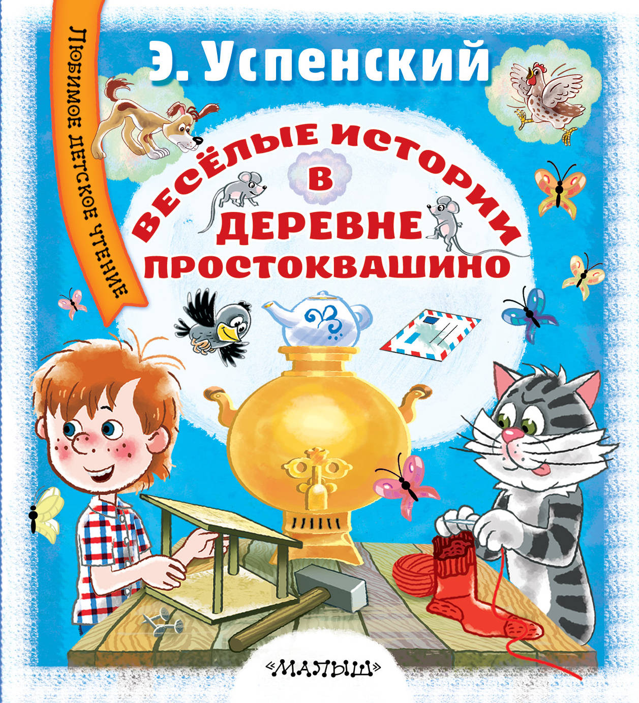 Успенский Э.Н. Дядя Фёдор, пёс и кот цена