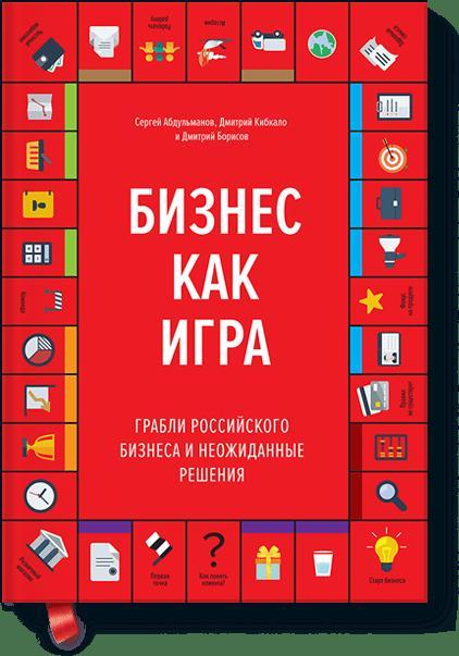 Бизнес как игра, С. Абдульманов, Д. Кибкало, Д. Борисов