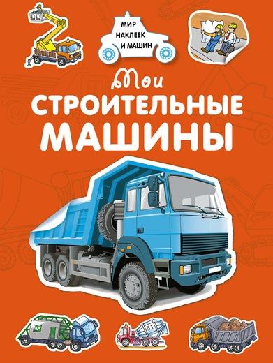 Мои строительные машины, Крюковский