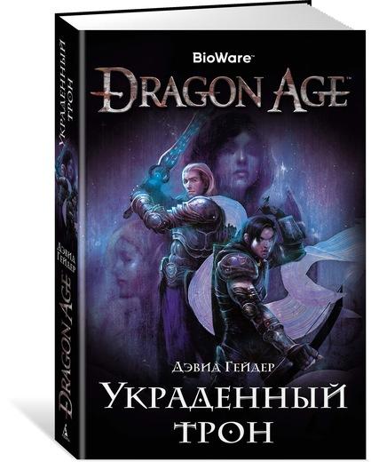 Дэвид Гейдер Dragon Age. Украденный трон