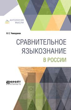 Н. С. Чемоданов Сравнительное языкознание в России