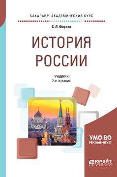 С. Л. Фирсов История России. Учебник