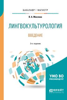 В. А. Маслова Лингвокультурология. Введение. Учебное пособие