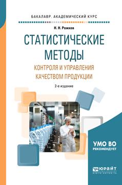 Статистические методы контроля и управления качеством продукции. Учебное пособие
