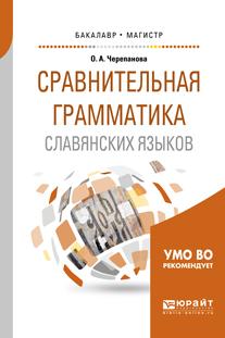 Сравнительная грамматика славянских языков. Учебное пособие