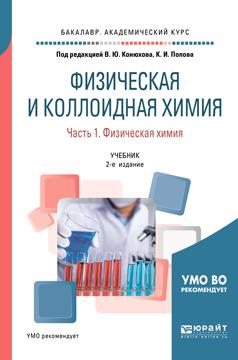 Физическая и коллоидная химия. Физическая химия. Учебник. В 2 частях. Часть 1 основы физической химии учебник