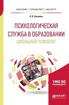 О. В. Хухлаева Психологическая служба в образовании. Школьный психолог. Учебное пособие