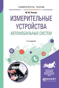 М. Ю. Рачков Измерительные устройства автомобильных систем. Учебное пособие