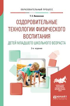 Т. Е. Виленская Оздоровительные технологии физического воспитания детей младшего школьного возраста. Учебное пособие теоретические основы и методика воспитания младших школьников
