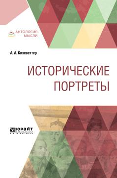 А. А. Кизеветтер Исторические портреты