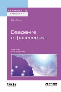 Введение в философию. Учебник