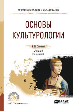 В. М. Строгецкий Основы культурологии. Учебник