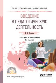 Владимир Кузнецов Введение в педагогическую деятельность. Учебник и практикум