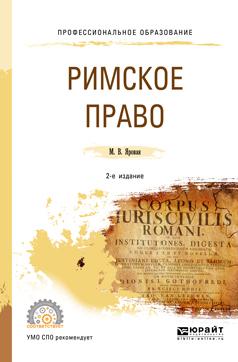 Римское право. Учебное пособие.