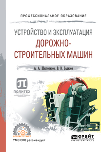 А. А. Шестопалов, В. В. Бадалов Устройство и эксплуатация дорожно-строительных машин. Учебное пособие