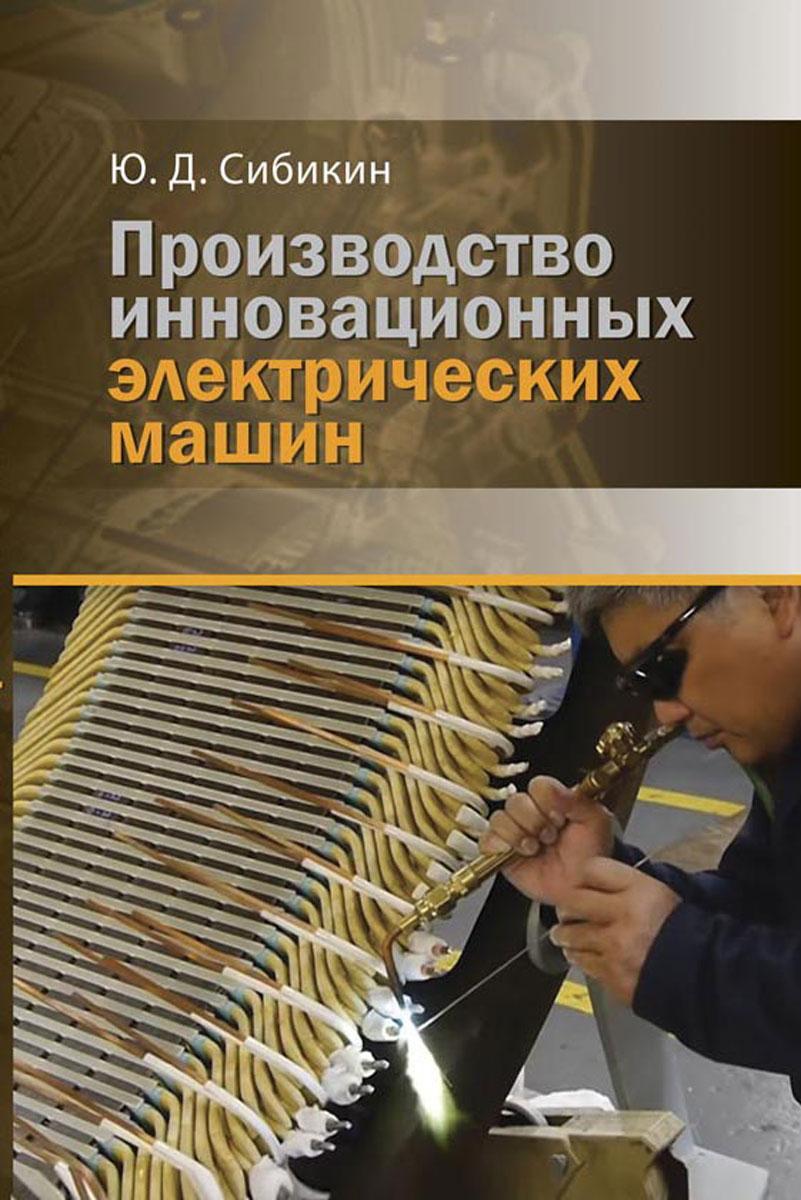 Сибикин Ю.Д. Производство инновационных электрических машин