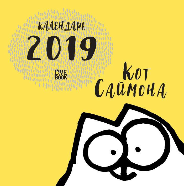 Настенный календарь 2019. Кот Саймона