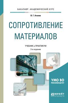 В. Г. Атапин Сопротивление материалов. Учебник и практикум