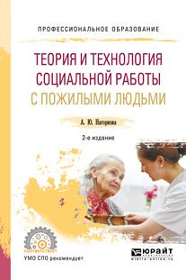 А. Ю. Нагорнова Теория и технология социальной работы с пожилыми людьми. Учебное пособие нагорнова а теория и технология социальной работы с пожилыми людьми учебное пособие для спо