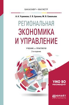цена на М. В. Савельева, А. А. Угрюмова, Е. В. Ерохина Региональная экономика и управление. Учебник и практикум