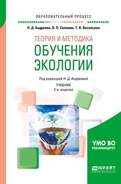 В. П. Соломин, Т. В. Васильева, Н. Д. Андреева Теория и методика обучения экологии. Учебник