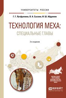 Г. Г. Лутфуллина, В. А. Сысоев, И. Ш. Абдуллин Технология меха. Специальные главы. Учебное пособие