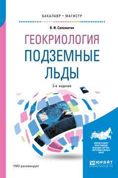 В. И. Соломатин Геокриология. Подземные льды. Учебное пособие