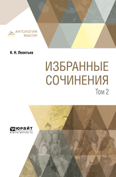 К Н Леонтьев К Н Леонтьев Избранные сочинения В 3 томах Том 2