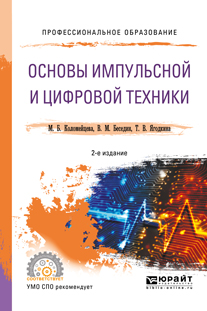 В. М. Беседин, Т. В. Ягодкина, М. Б. Коломейцева Основы импульсной и цифровой техники. Учебное пособие