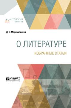 Д. С. Мережковский О литературе. Избранные статьи цены онлайн