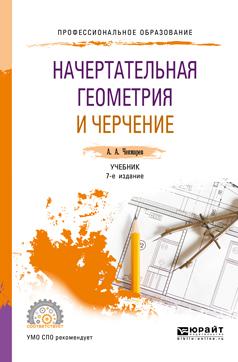 А. А. Чекмарев Начертательная геометрия и черчение. Учебник