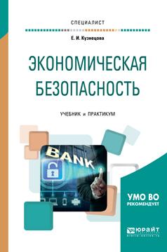 Экономическая безопасность. Учебник и практикум