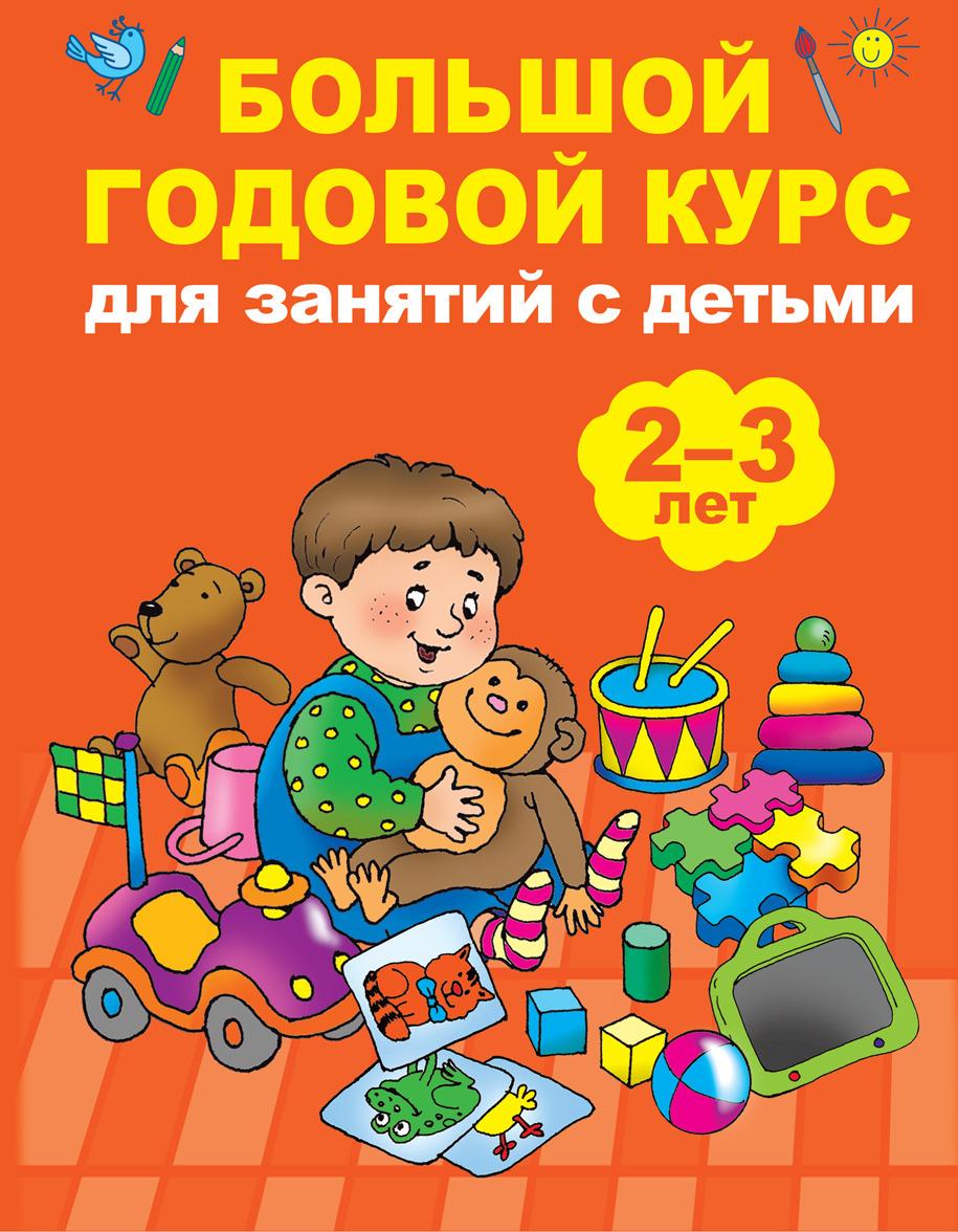 Мария Малышкина Большой годовой курс для занятий  детьми 2-3 года